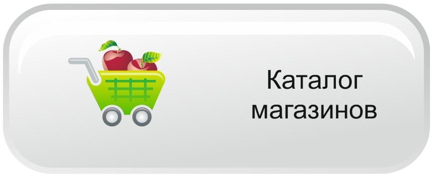 каталог интернет магазинов